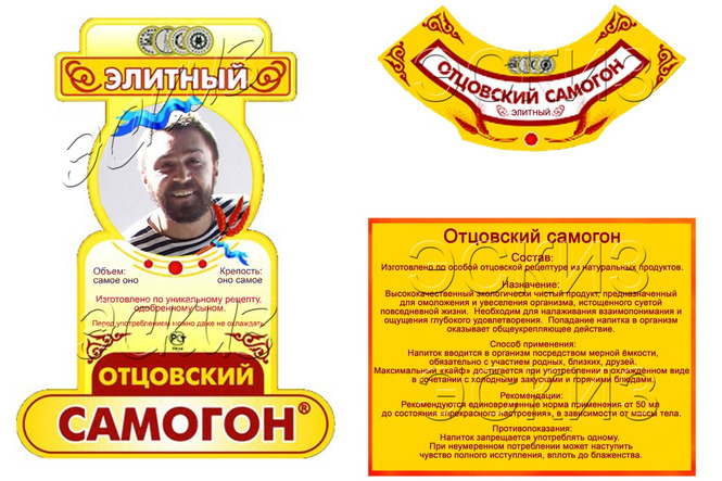 Как сделать этикетку на самогон - Spbgal.ru